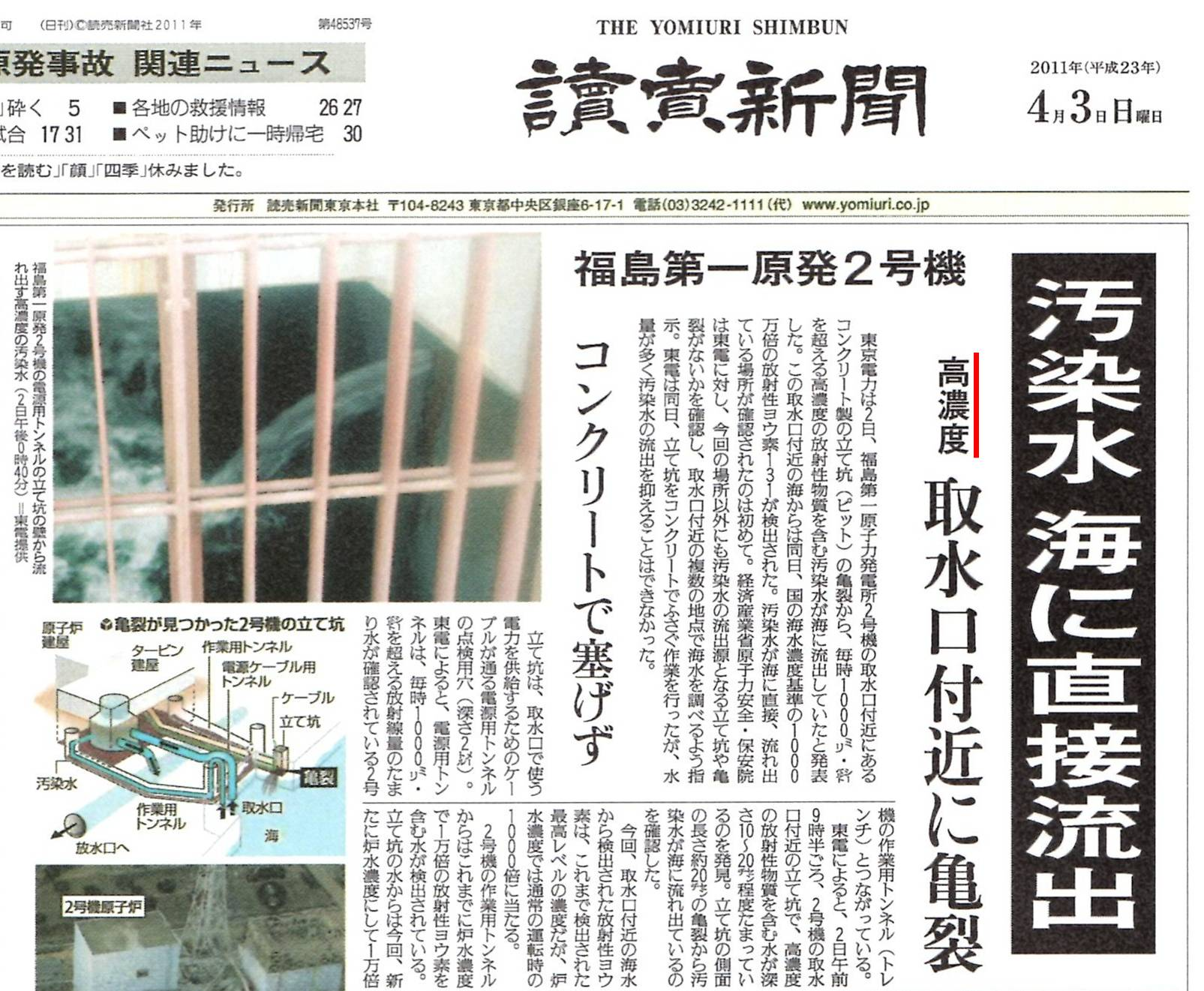 yomiuri shinbum aim about international media